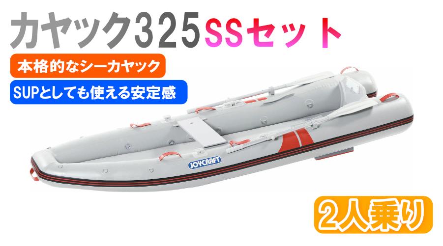 カヤック325SSセット