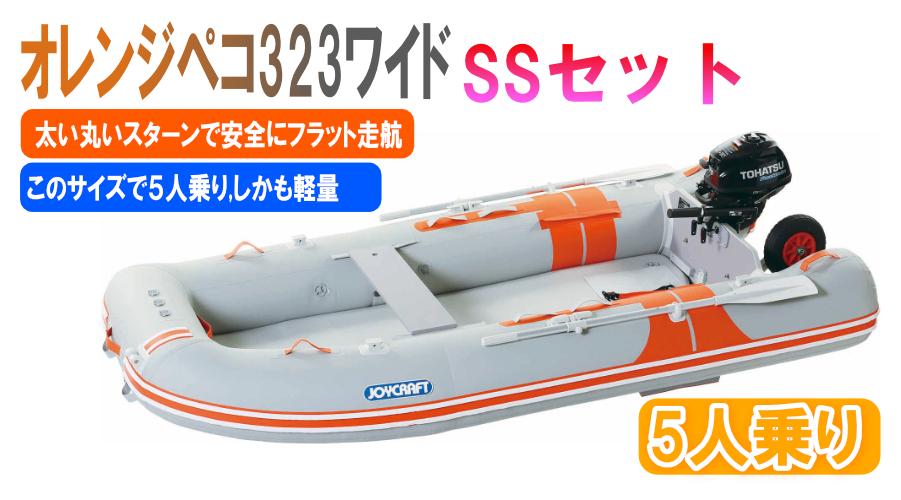 オレンジペコ323ワイドSSセット