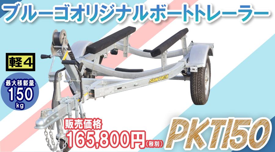 オリジナルボートトレーラー|PKT150