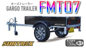 FMT07カーゴトレーラー