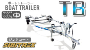 TBボートトレーラーシリーズ