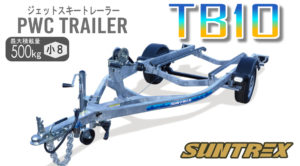 TB10PWCトレーラー