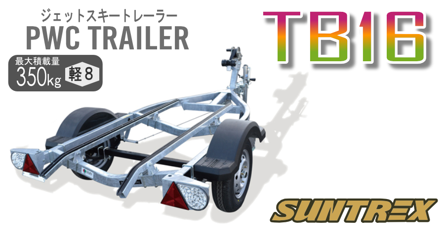 TB16PWCトレーラー