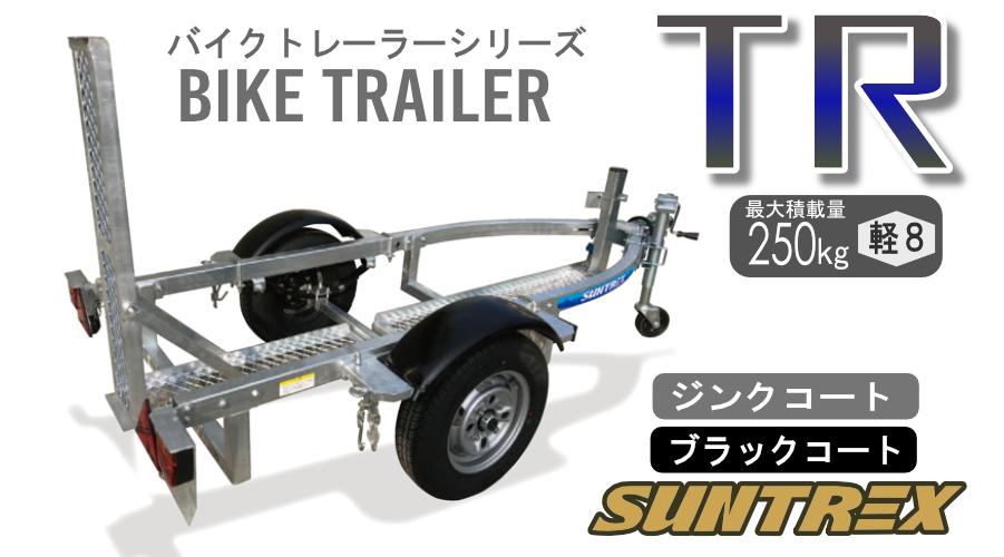 TRバイクトレーラー