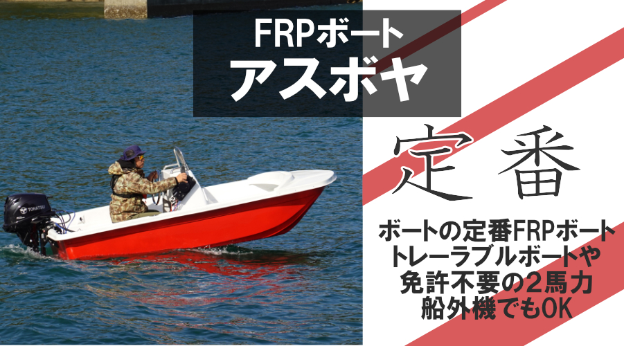"""FRPボート""""アスボヤ"""""""