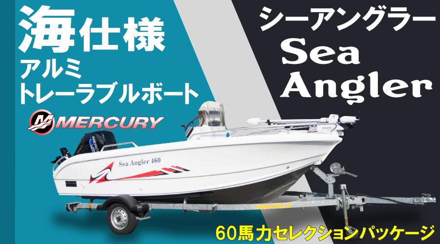 シーアングラ-460|SeaAngler
