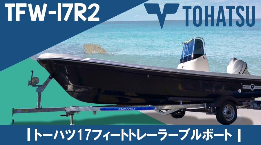 トーハツTFW17R2