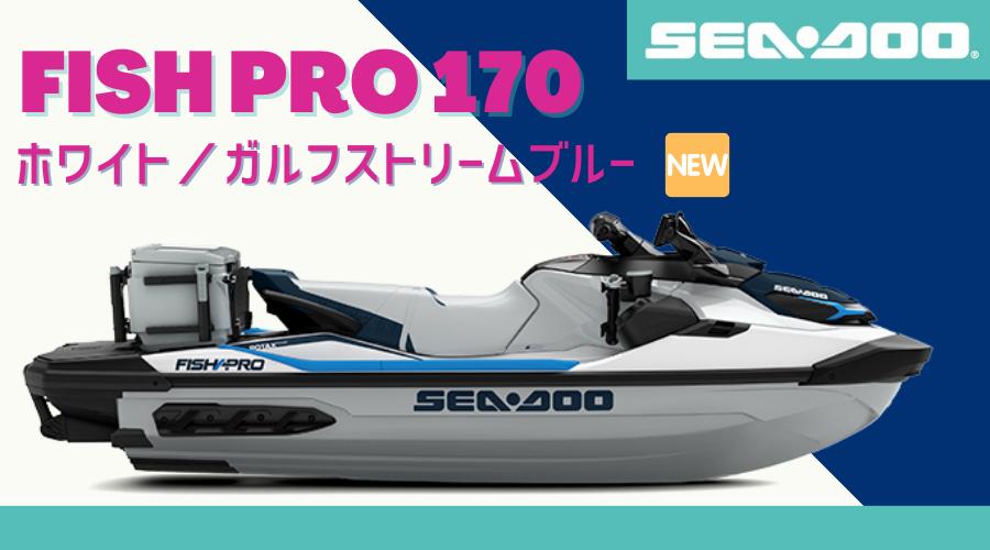 SEA-DOO2021-FISH PRO 170