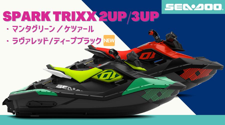 SEA-DOO2021-SPARK TRIXX 2up / 3up
