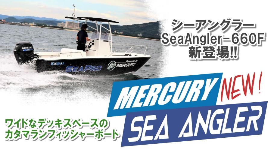 KISAKA  Sea Angler-660F