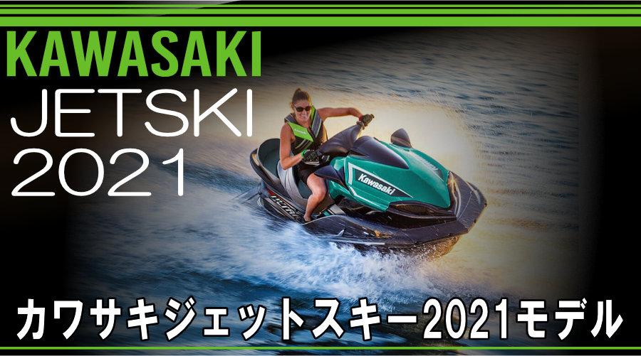 KAWASAKIカワサキジェットスキー2021