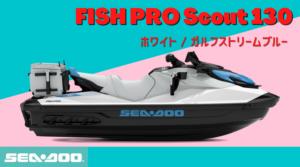 SEA-DOO2022-FISH PRO Scout 130