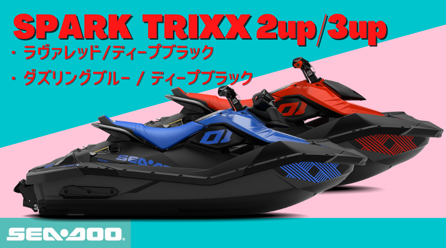 SEA-DOO2022-SPARK 2up/3up